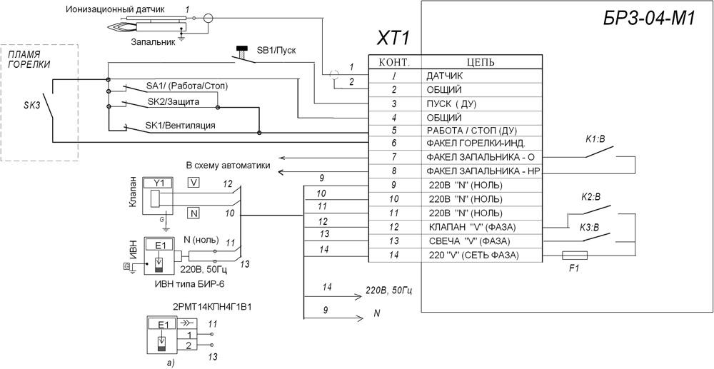 Схема подключения БРЗ-04-М1