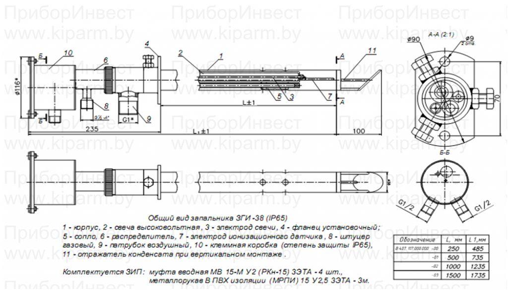 Запально-сигнализирующее устройство (пилотное) ЗСУ-ПИ-38-IP Габаритные размеры