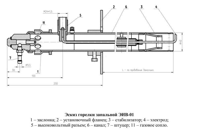 Схема запальной горелки