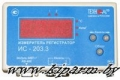 ИС-203.3 / Измеритель регистратор